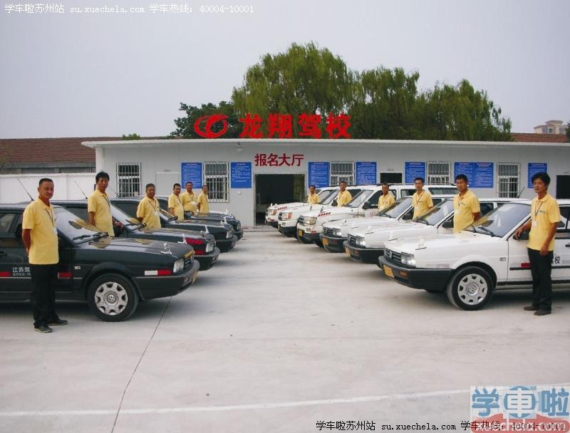 共拥有车况良好,车种齐全的教练车桑塔纳18辆,并拥有一批从事教学的