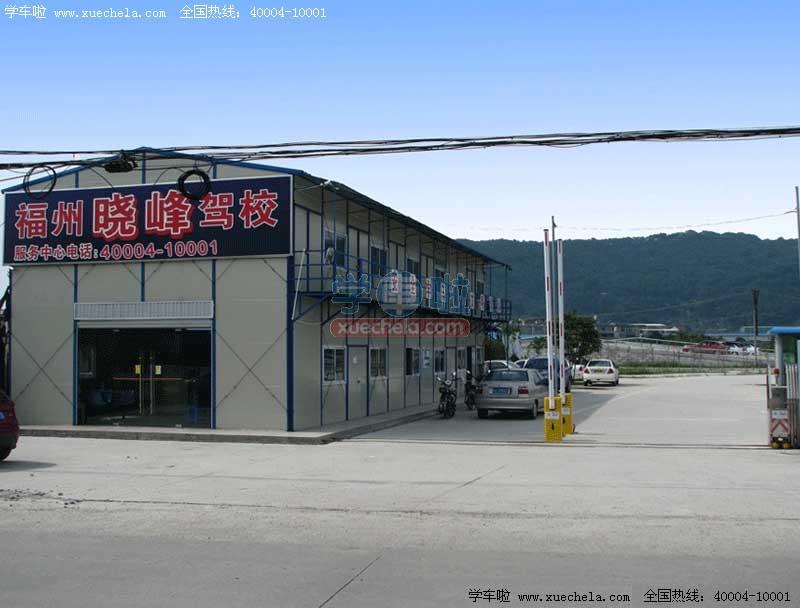晓峰培训基地入口