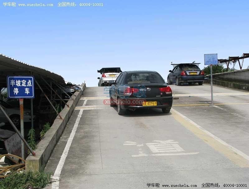 晓峰驾校半坡定点停车