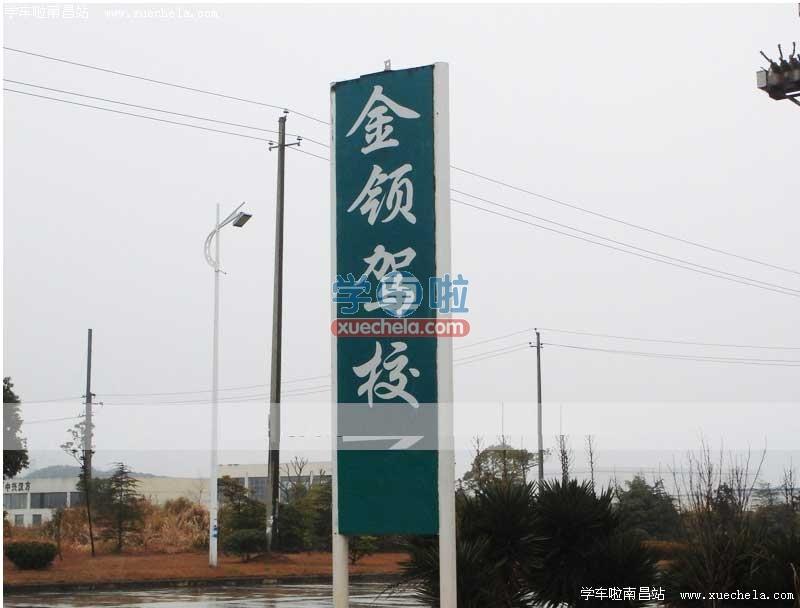 金领驾校(昌北)
