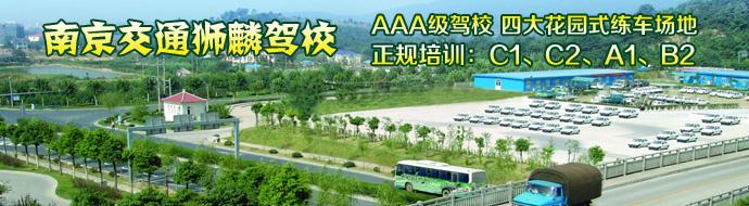 南京交通狮麟驾校2-3个月拿证!