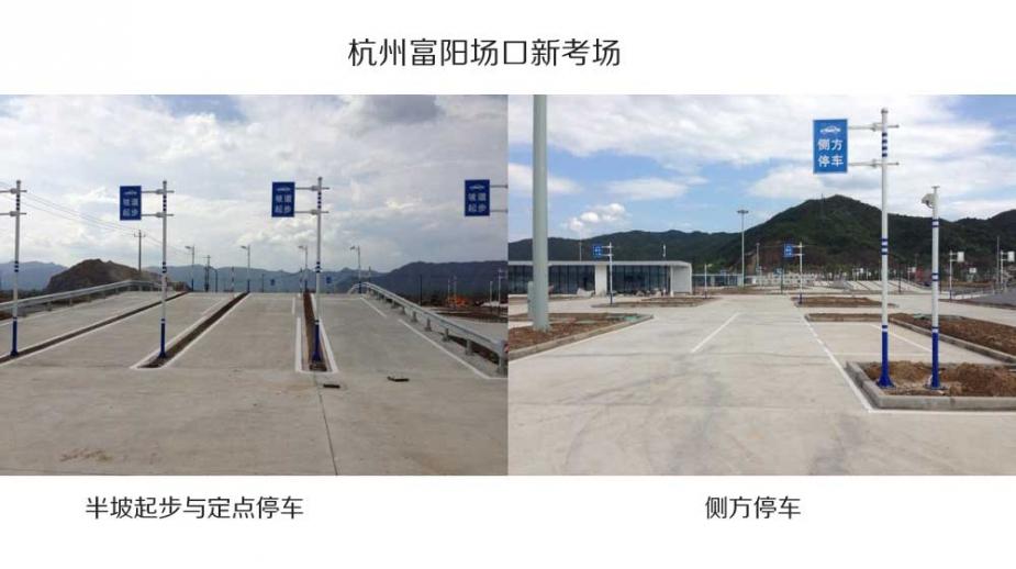 杭州富阳场口考场