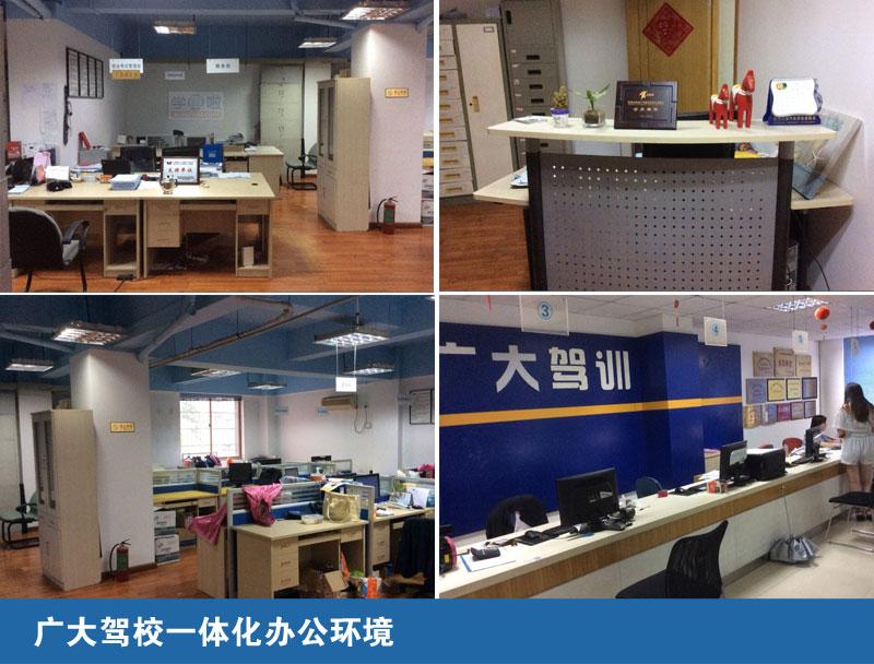 广大驾校一体化办公