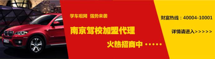 学车啦网诚招南京驾校加盟代理