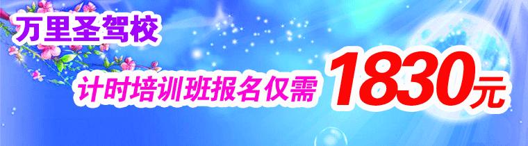 贵阳大学生学车0分期