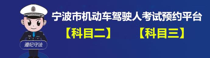 宁波驾驶考试预约平台