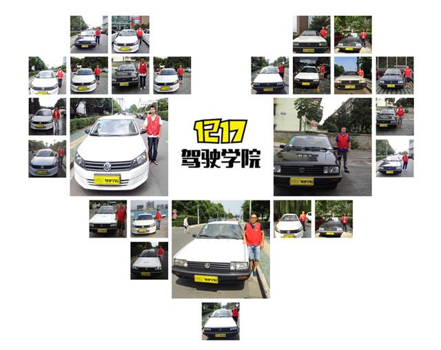 1217學車