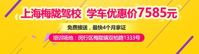 上海梅陇驾校C1班7585元