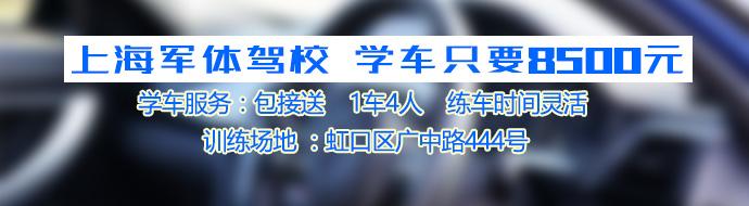 上海軍體駕校學車8500元起