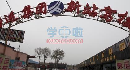 唐山新站驾校图片
