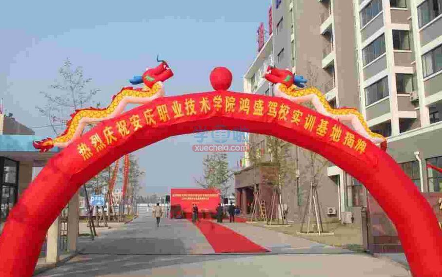 安庆鸿盛驾校