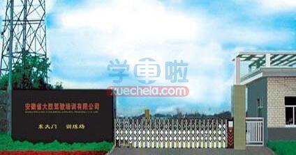 安庆大胜驾校