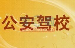 安庆公安驾校