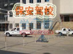 淄博安保驾校图片
