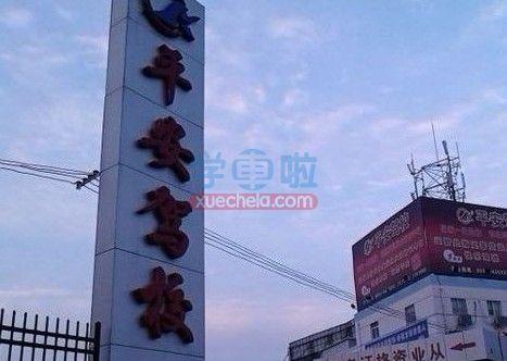 宜昌平安驾校