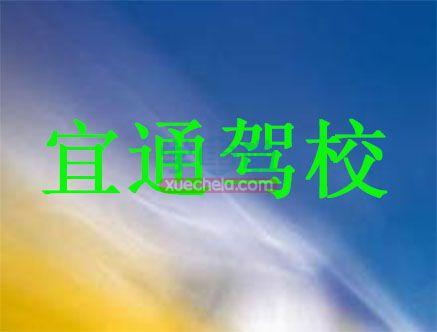 宜昌宜通驾校