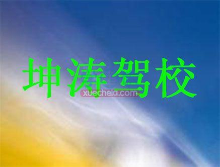 莒县坤涛驾校