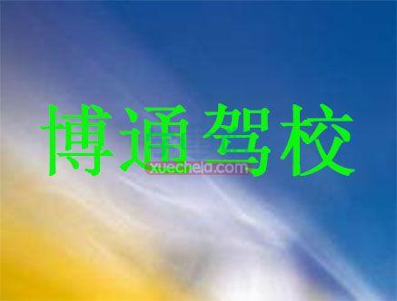 五莲博通驾校