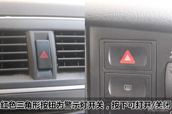 警示灯也叫双闪,即两个转向灯一起闪动.