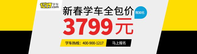 1217新春学车特惠风暴