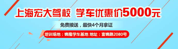 上海宏大驾校学车大优惠