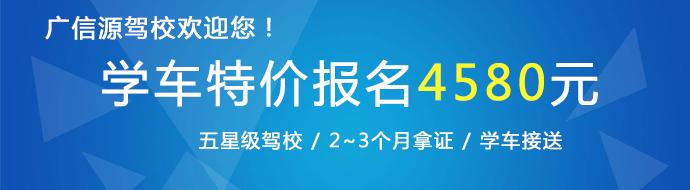 广信源驾校学车最低4580!