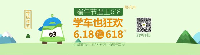 杭州学车6.18抵618