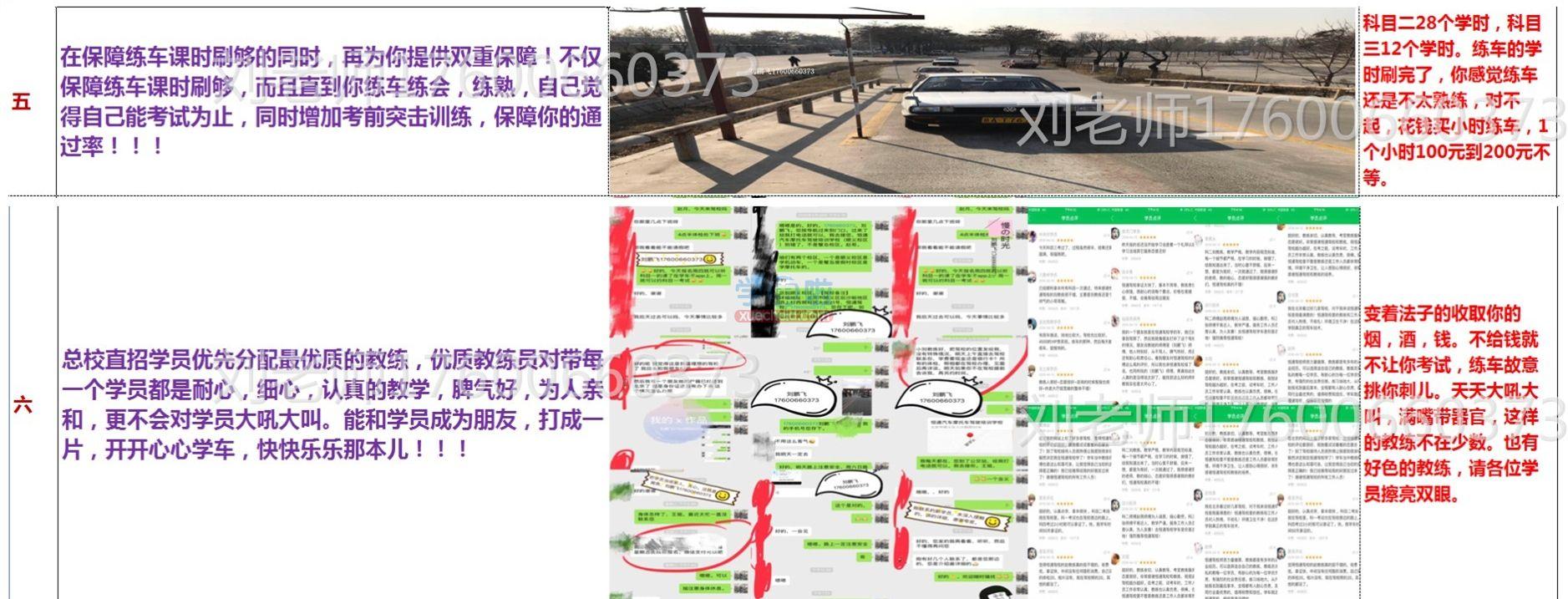 北京恒通驾校全国连锁驾校