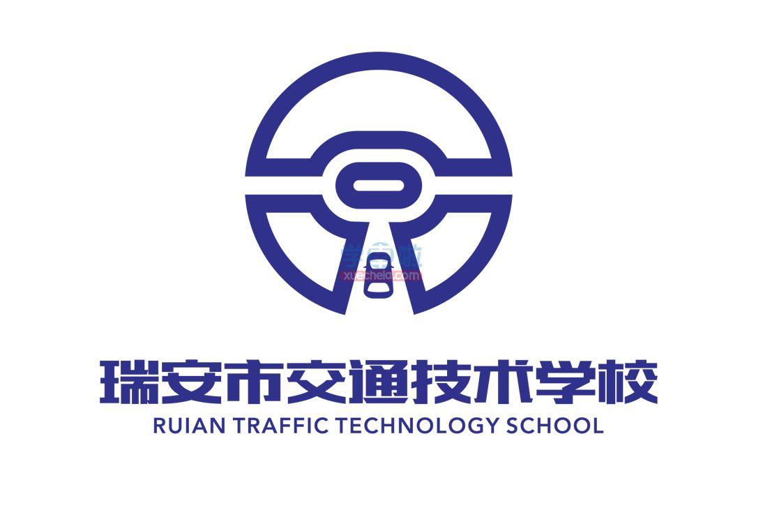 瑞安市交通技術學校