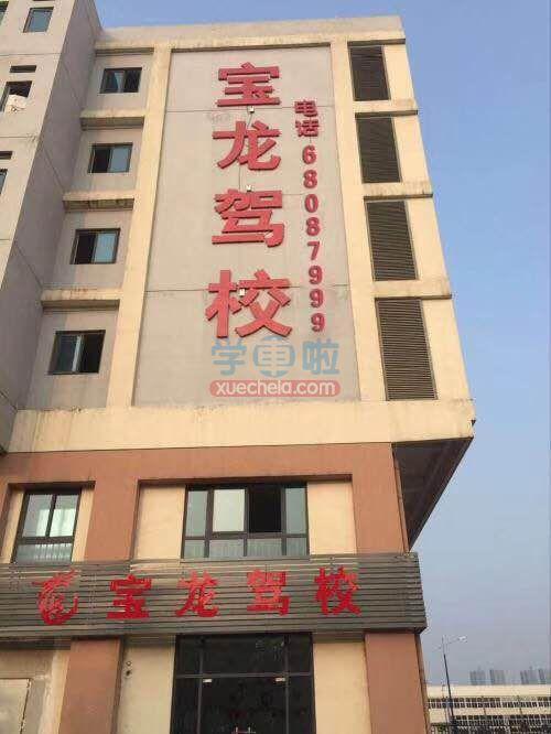 苏州宝龙驾校