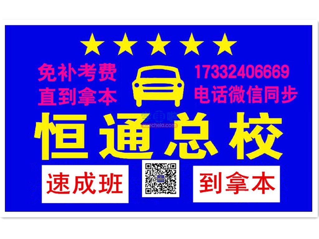 五四路恒通驾校(总校)17332406669(电话微信同步)