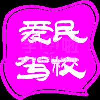 梅陇爱民驾校
