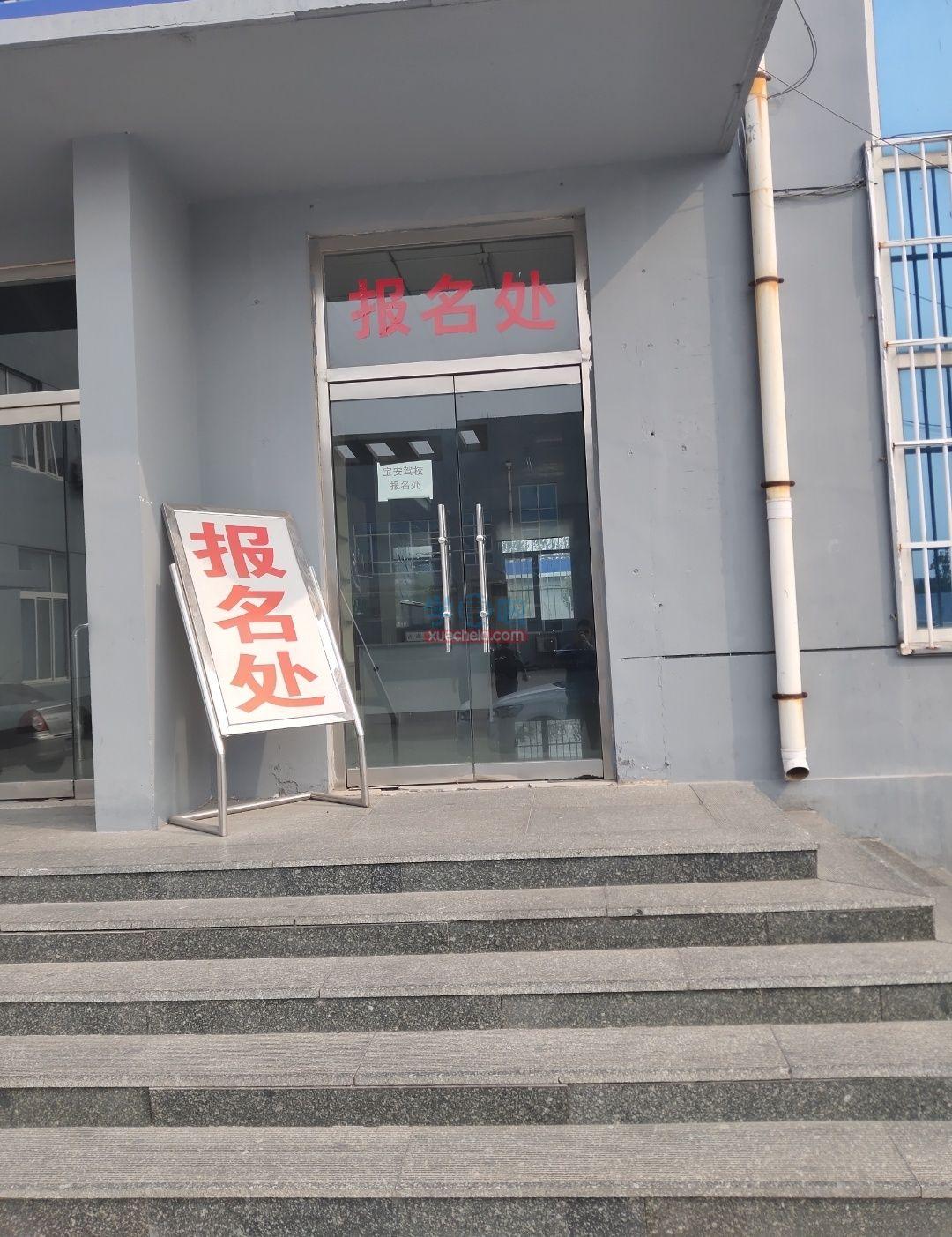 宝安驾校训练场地