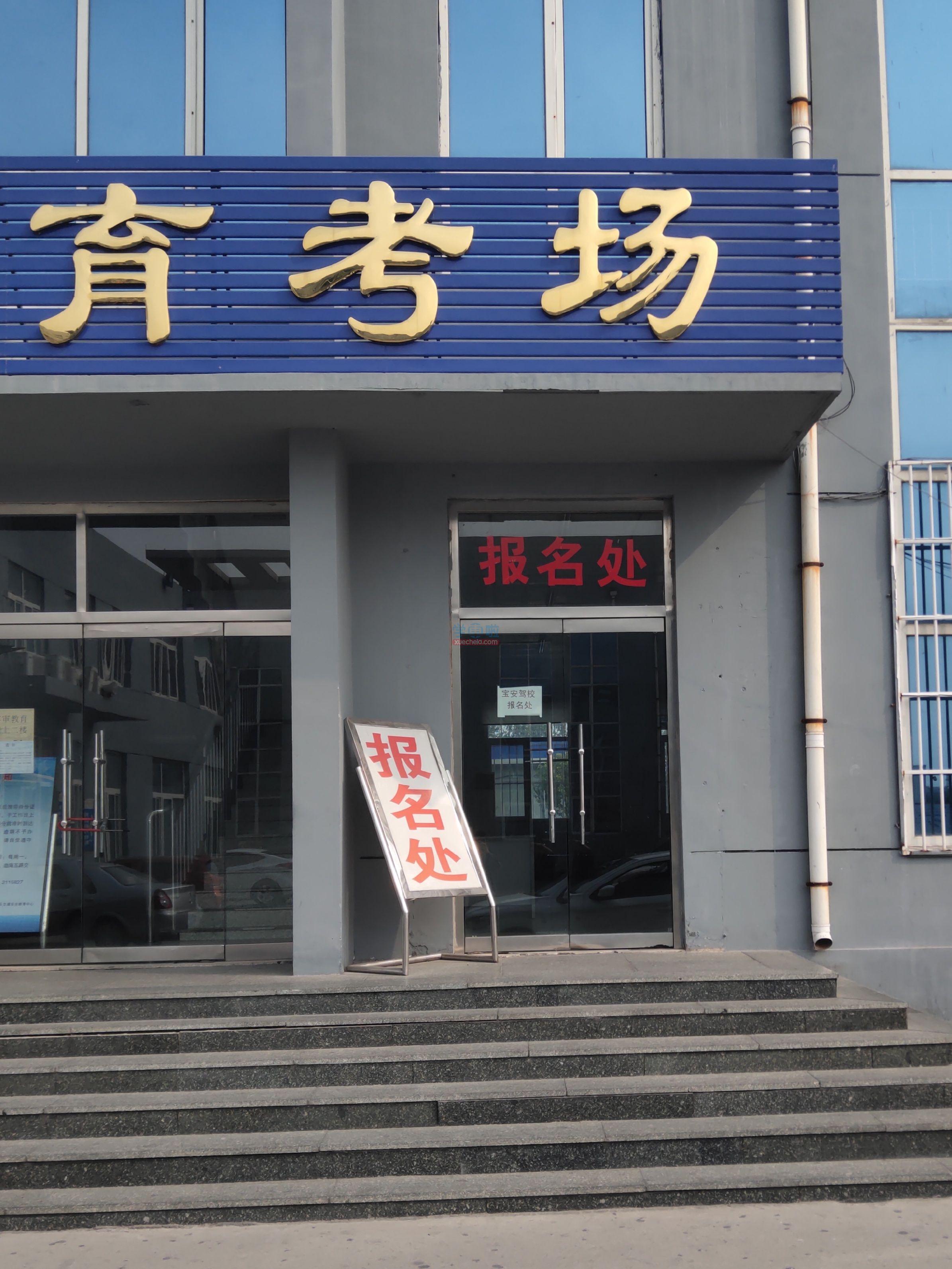 滨州宝安驾校