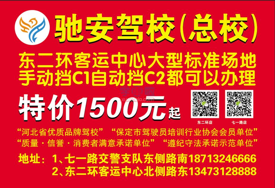 保定馳安駕校(總校)18713246666(微信同步)